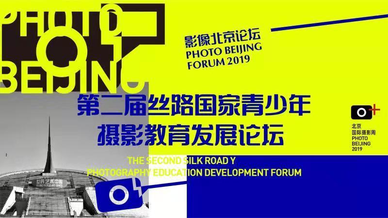 第二届丝路国家青少年摄影教育发展论坛