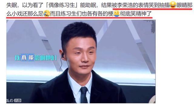 李荣浩用桃子抢镜,《表情练习生》怕不是一阿狸偶像包表情图片
