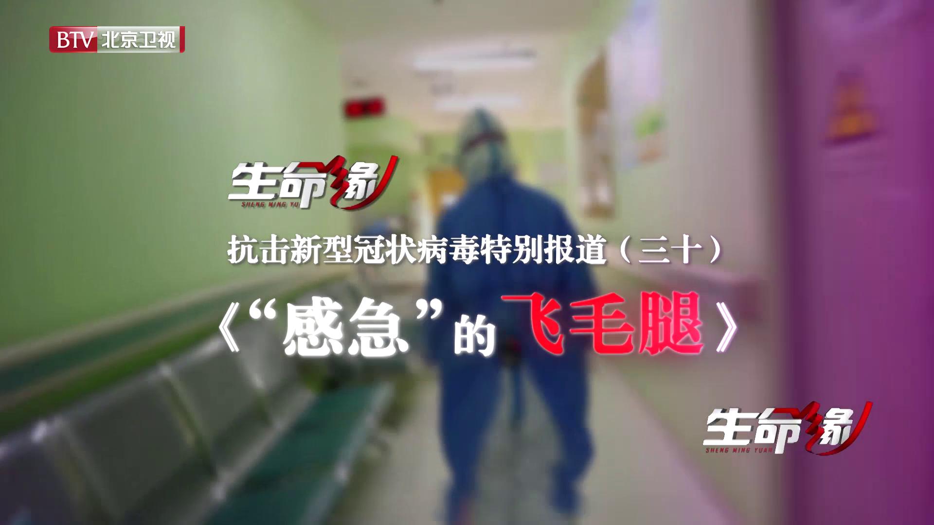 """《生命缘》20200228特别报道(三十)""""感急""""的飞毛腿"""