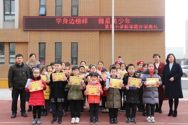 管城区创新街小学紫荆开学第一课:学身边榜样建设路小学成都图片