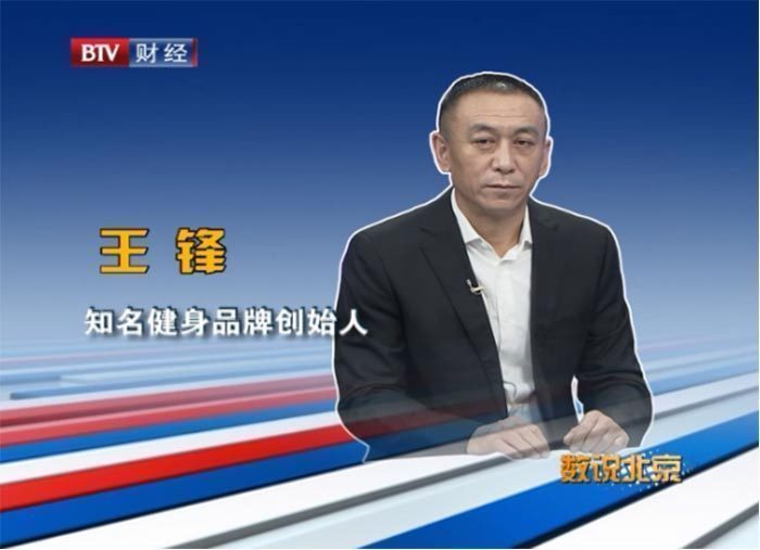 """《数说北京》""""互联网+健身""""掀起健身新热潮"""