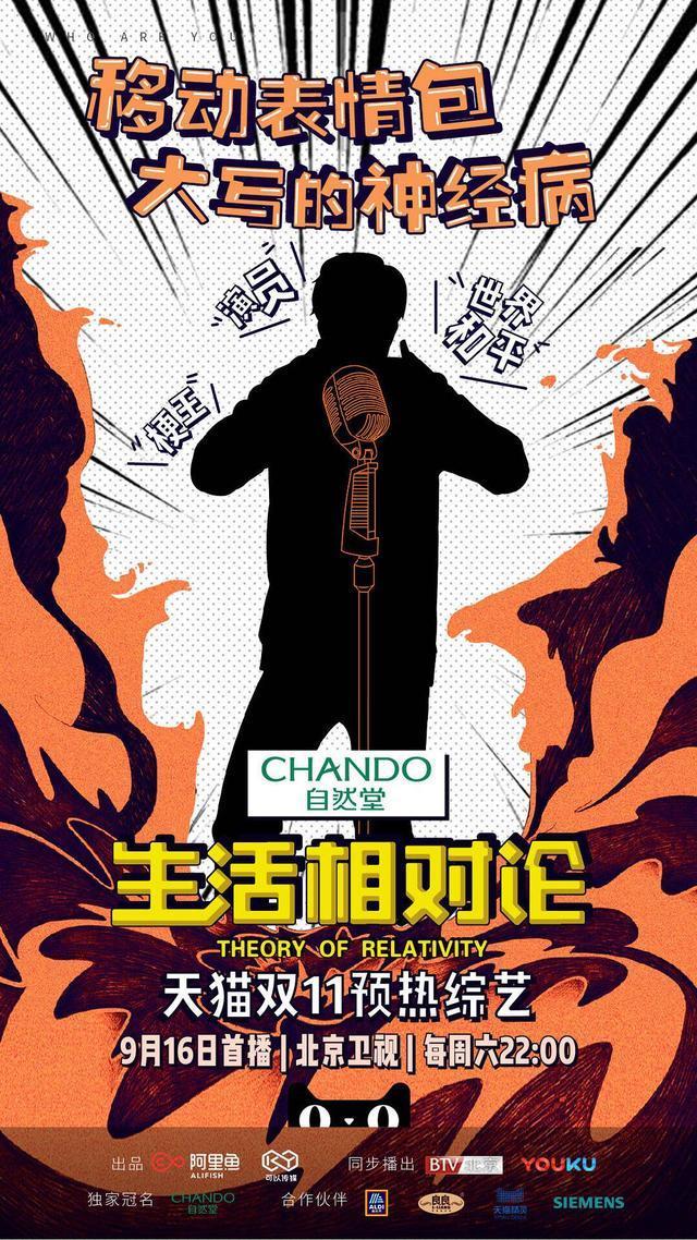 素人明星同居综艺曝光剪影海报,这不是赵丽颖杨幂鹿晗