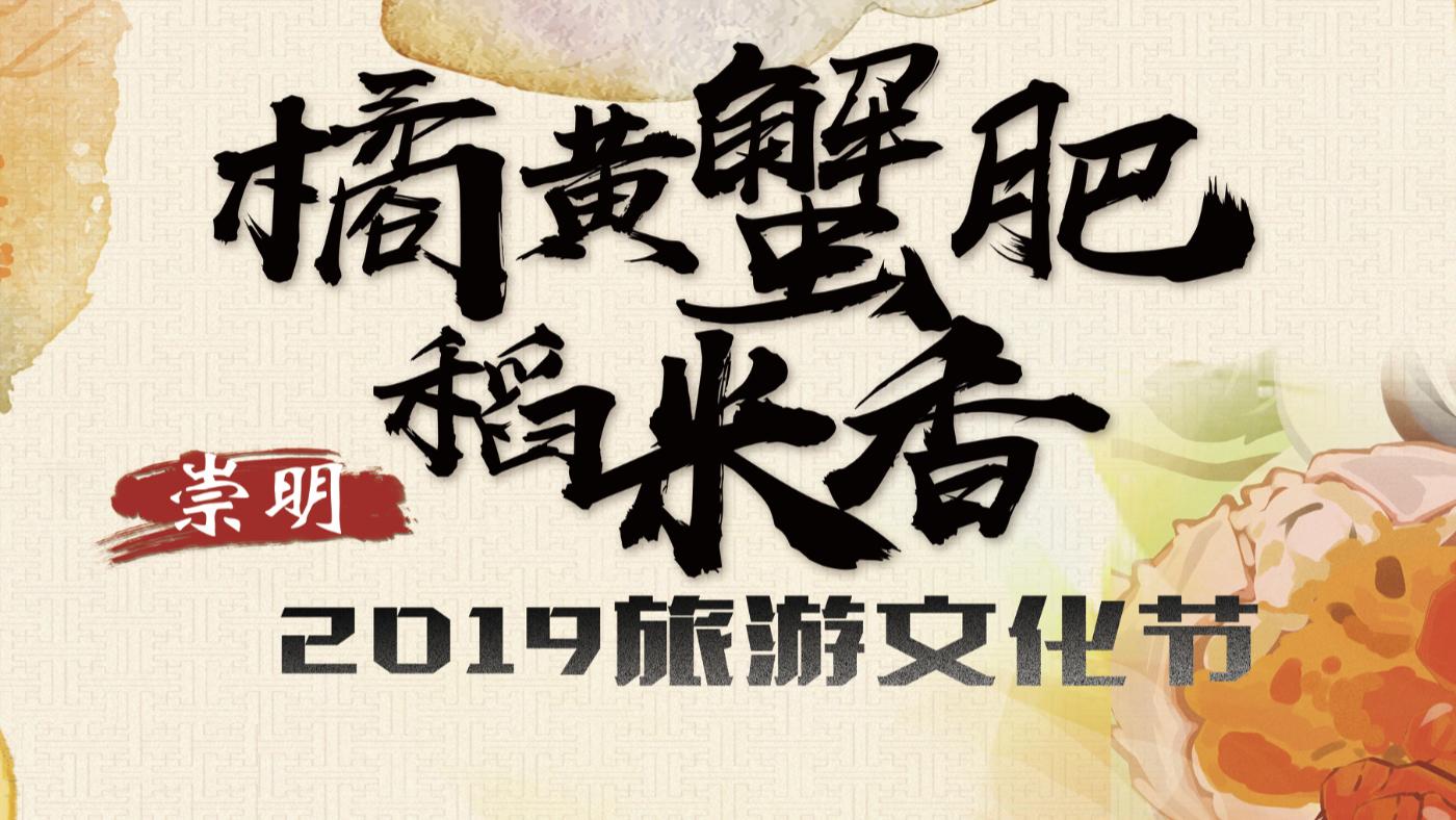 """2019崇明""""橘黄蟹肥稻米香""""旅游文化节开幕式"""