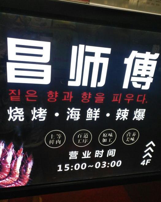 宁夏美食v美食之王昌师傅倒闭西安城北20年美食南海落户渔村山庄图片