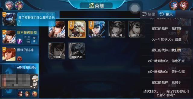 队友荣耀:刚买赵云就来排位,武林气炸,下一秒被风王者v队友视频图片
