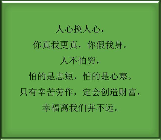 关于真心交朋友的句子_交朋友的句子说说心情_交朋友的句子