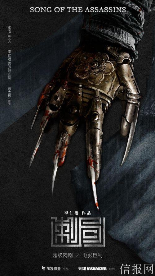 """新一批电影立项乐视《刺局》变成""""合拍片""""中国人的理论电影片图片"""