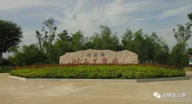 4,灌南县右见旧时光 5,海州区悦心生态园 6,海州区云岩阁大酒店 7