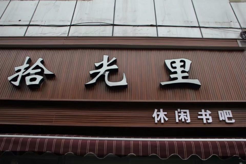 拾起碎片的时光在重庆西彭《拾光里》书吧安高中分数线建昌图片