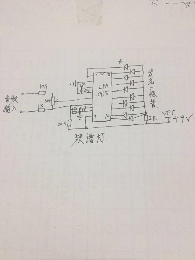 音频电平指示灯-频谱灯电路制作,元件少,电路简单,效果好