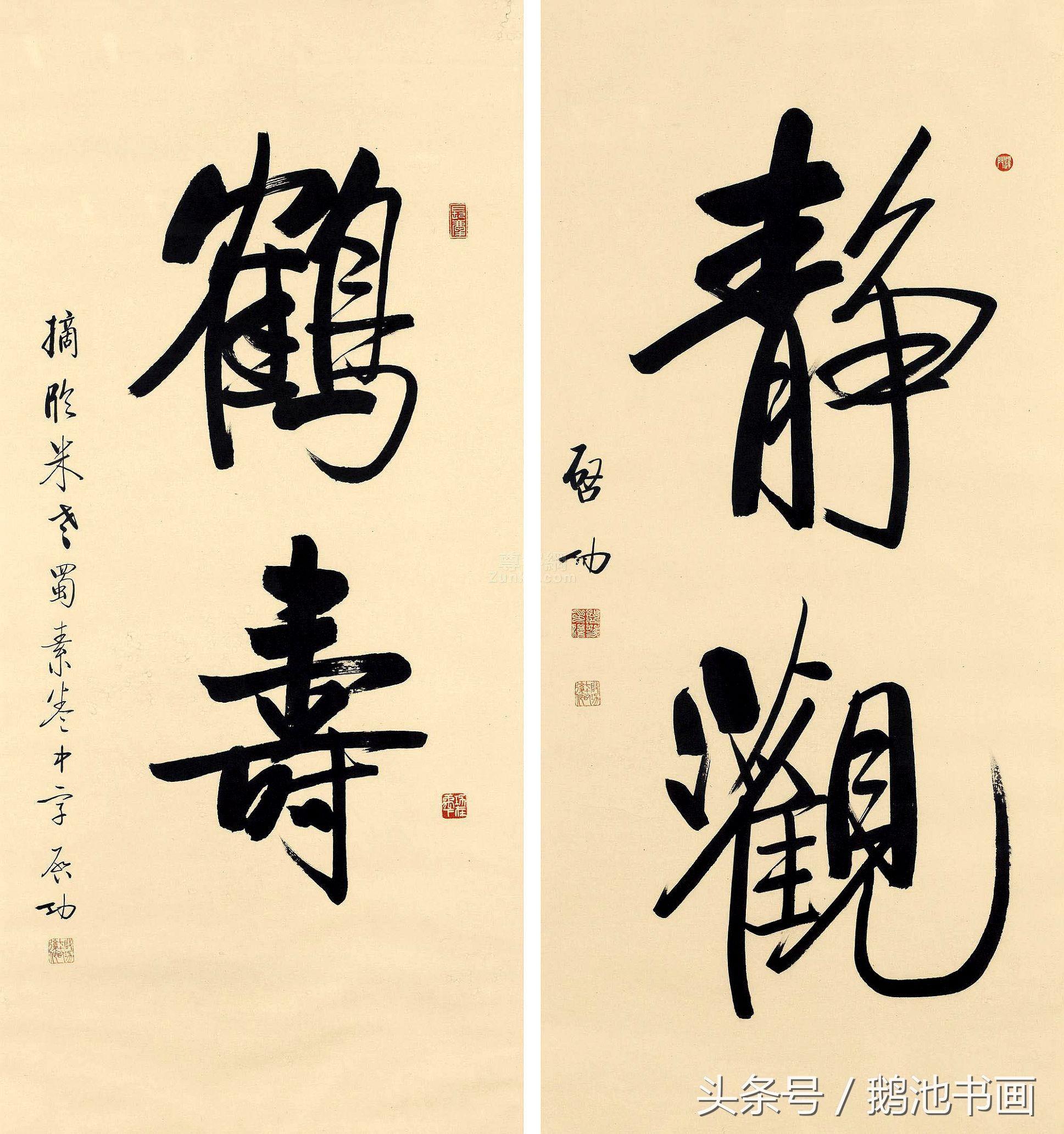 启功书法,鹤寿,静观.