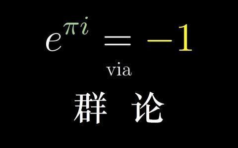 量子力学等匍匐在她的脚下;难怪物理学家查德·费曼惊呼:欧拉恒等式不