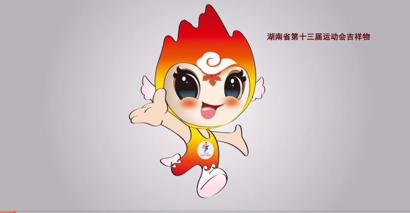 """湖南省""""第十三届运动会""""会徽,吉祥物精彩亮相"""