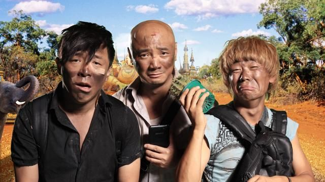 推荐几部王宝强,徐峥,或者黄渤的电影 要搞笑的