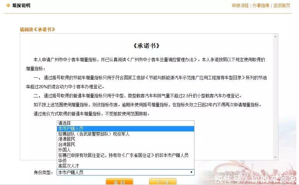 广州乖离摇号全攻略,节省3.5万元的新手性攻略车牌秘籍图片