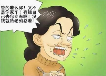 恶搞请看:对付泼妇的大妈?方法,漫画我的香港漫画小学生法制图片