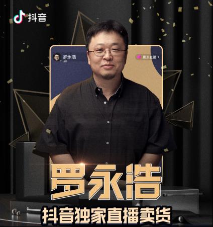 罗永浩抖音直播首秀,为何选择飞利浦智能锁?