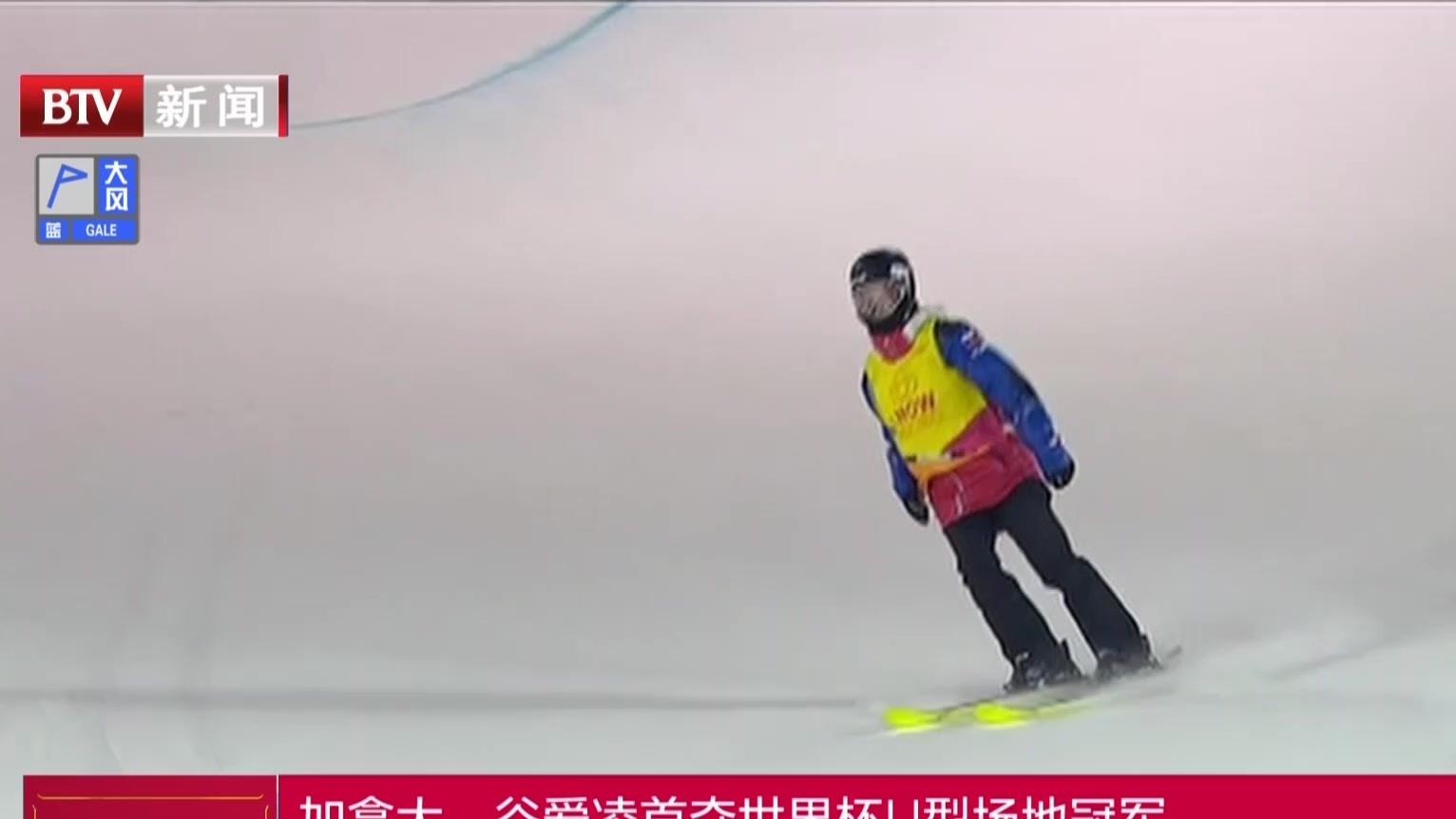国际雪联自由式滑雪世界杯:加拿大——谷爱凌首夺世界杯U型场地冠军