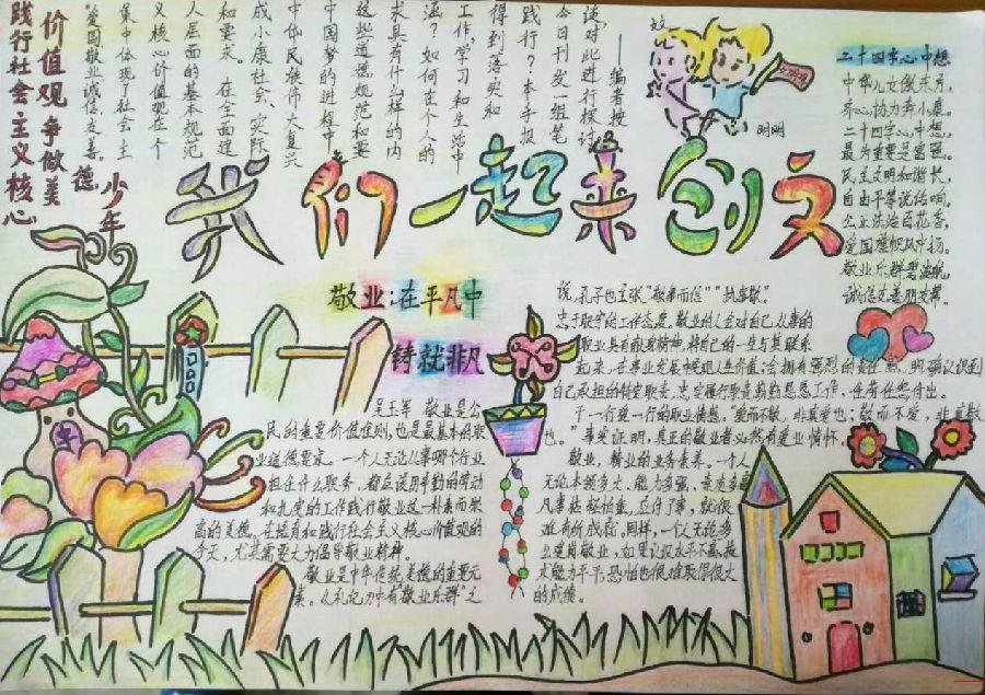 内黄县 文明城市创建,中小学生应知应会知识竞赛试题答案
