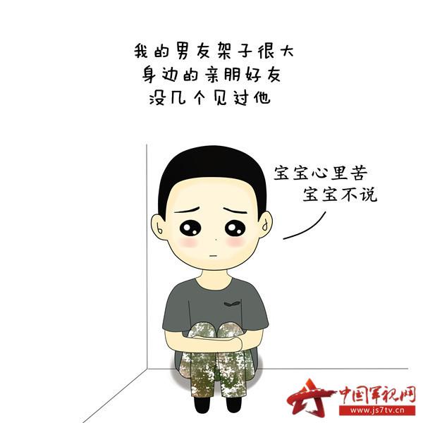 军人头像男卡通