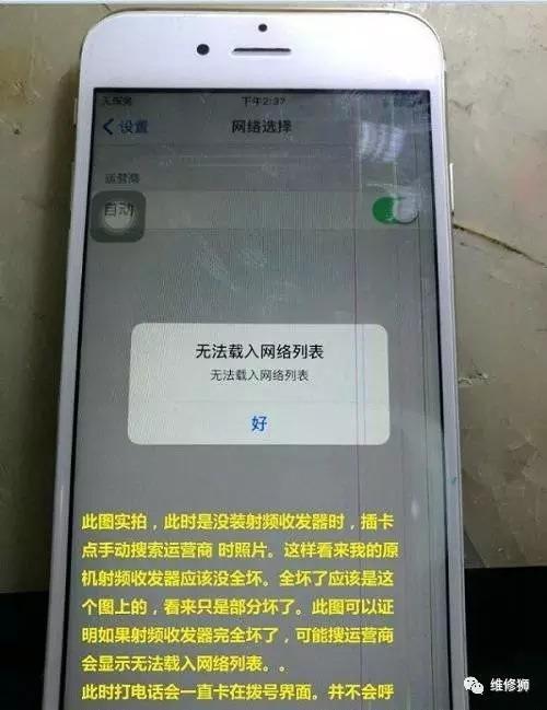 iPhone6Sv苹果接听有串号;苹果刷机报错失败华为对方解析声音听不见电话手机图片