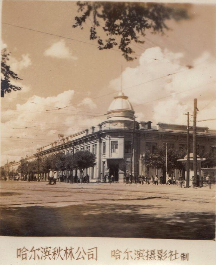 50年代初期哈尔滨秋林公司图片