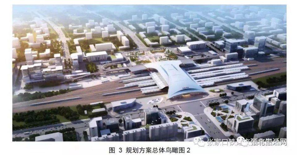 張家口南站設計圖首曝光!京張高鐵離我們越來越近了