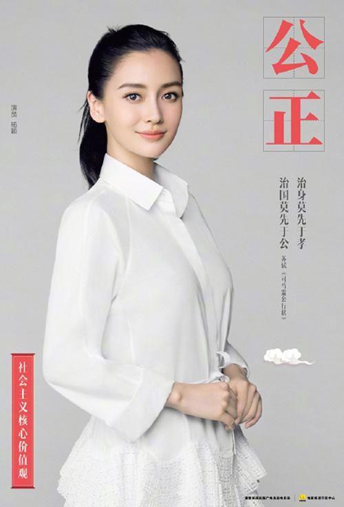 中国梦正能量海报,王俊凯,杨幂,angelababy,赵丽颖纷纷出镜