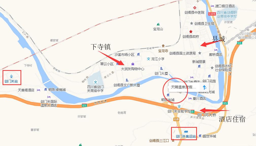 四川广元剑门关最全旅游攻略