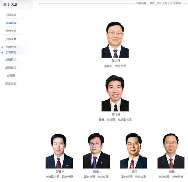 李小琳姓名照片从大唐集团官网撤下 正式宣告卸任