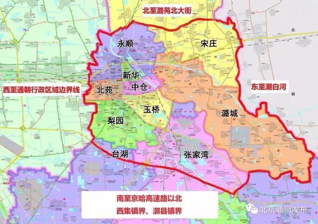 2,永顺,梨园,潞城三个镇的全部地区; 3,宋庄镇域内的潞苑北大街以南图片