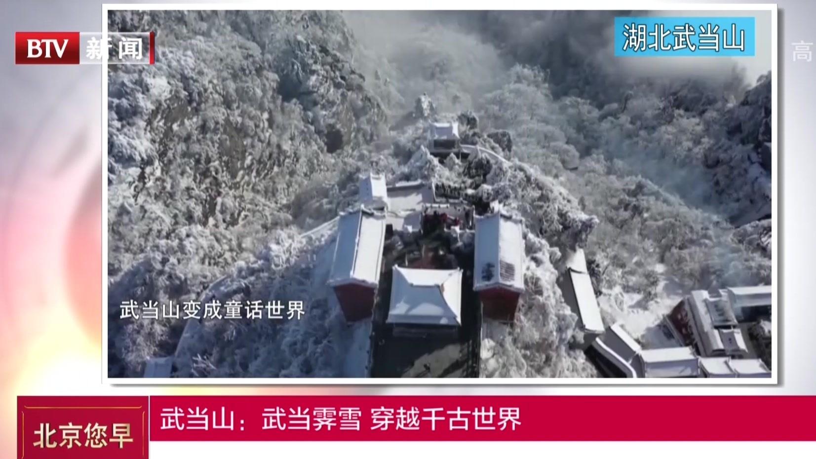 武当山:武当霁雪  穿越千古世界
