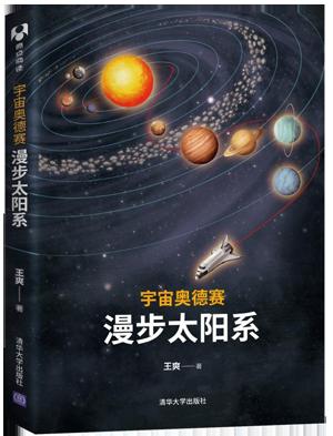 《宇宙奥德赛:漫步太阳系》讴歌cdx的钥匙图片