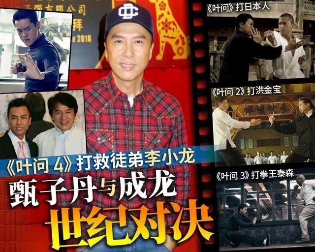 叶问4:李小龙戏份增多,甄子丹将和成龙对决,更多功夫明星加盟图片