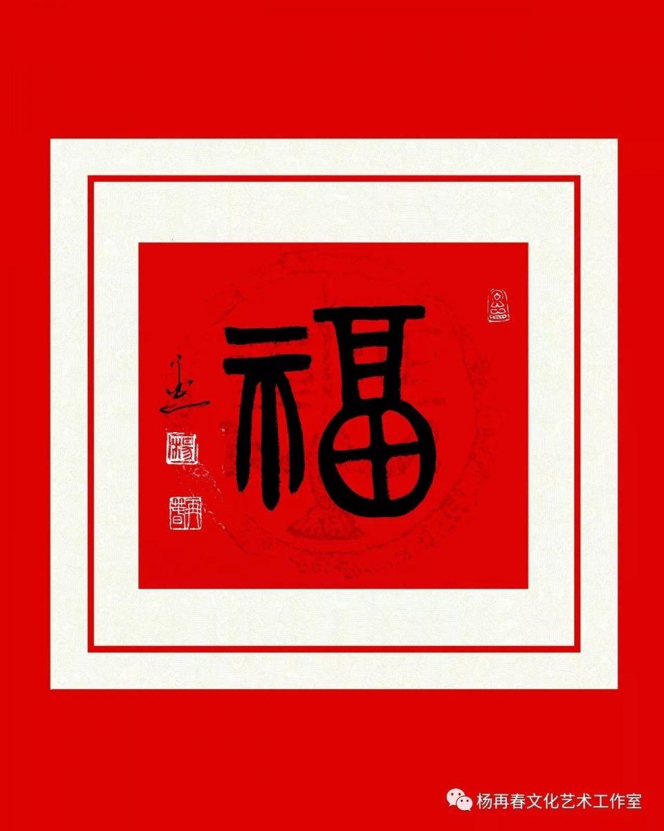《福》字用小篆体书写在红纸上,盖红章不显,一定涂上金粉才显得格外图片
