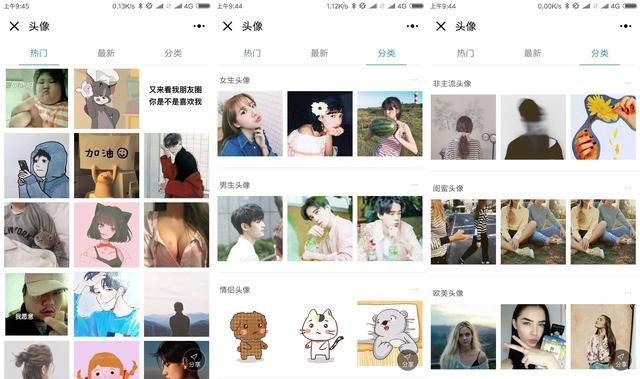 这款微信小程序不仅设置头像,表情、壁纸表情v程序商云图片