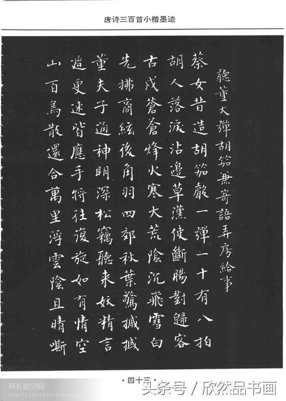 """《唐诗三百首》""""中华楷书第一人""""张瑞龄经典小楷字帖图片"""
