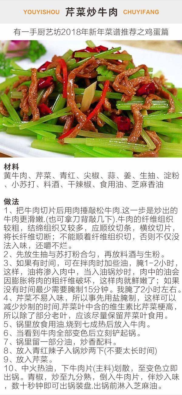 2018年春节请客吃饭必备过年的体能--菜谱篇补充牛肉食谱图片