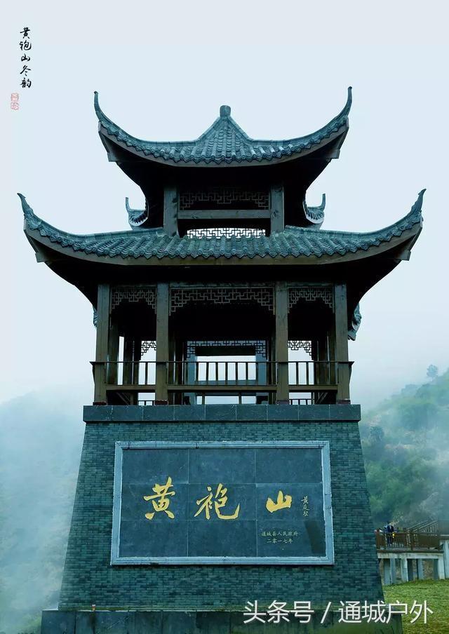 幕阜山生态旅游公路通城崇阳交界处的通城一侧) 硒泉景点设施--了望阁