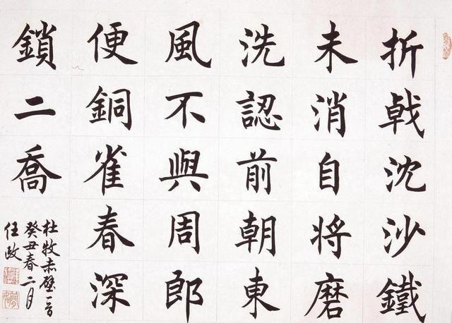 楷书毛笔字书法作品图片赏析图片