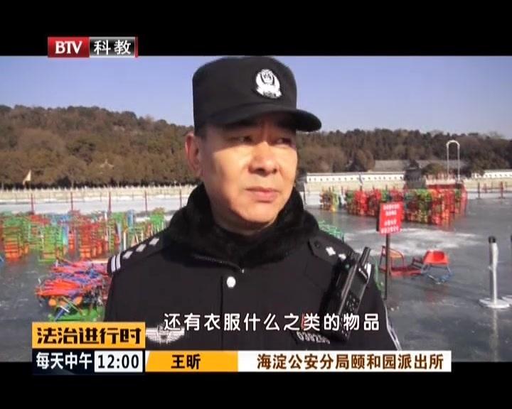 颐和园冰场开放  遗失警情尤为突出