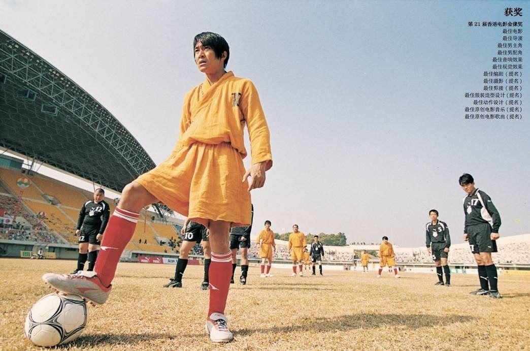 功夫足球周星驰高清_周星驰的功夫足球如今可以实现了,里皮领衔的国足有救