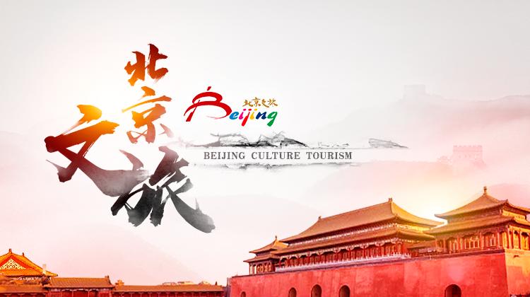 北京文旅·大美京华