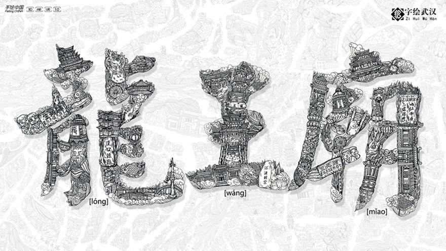 关山觉文化:通过《字绘中国》一字一城唤醒城市记忆,累计完成5000余件图片