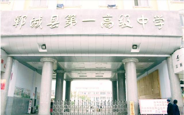 周口郸城县第一高级中学吴江分数线高中录取图片
