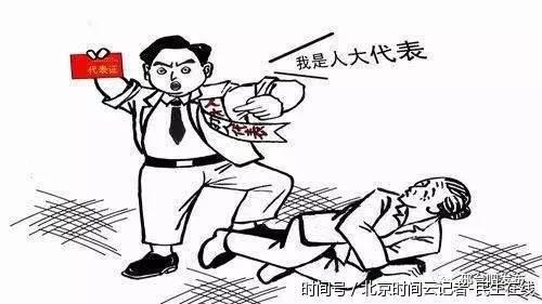 邢台人大代表涉嫌合同诈骗案推进受阻,是谁在干预?