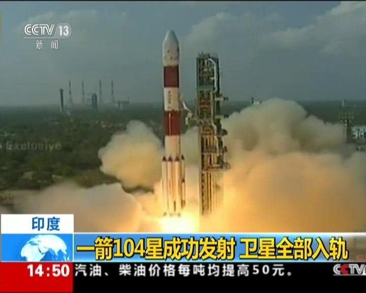 印度一箭104星成功发射 超越中美俄