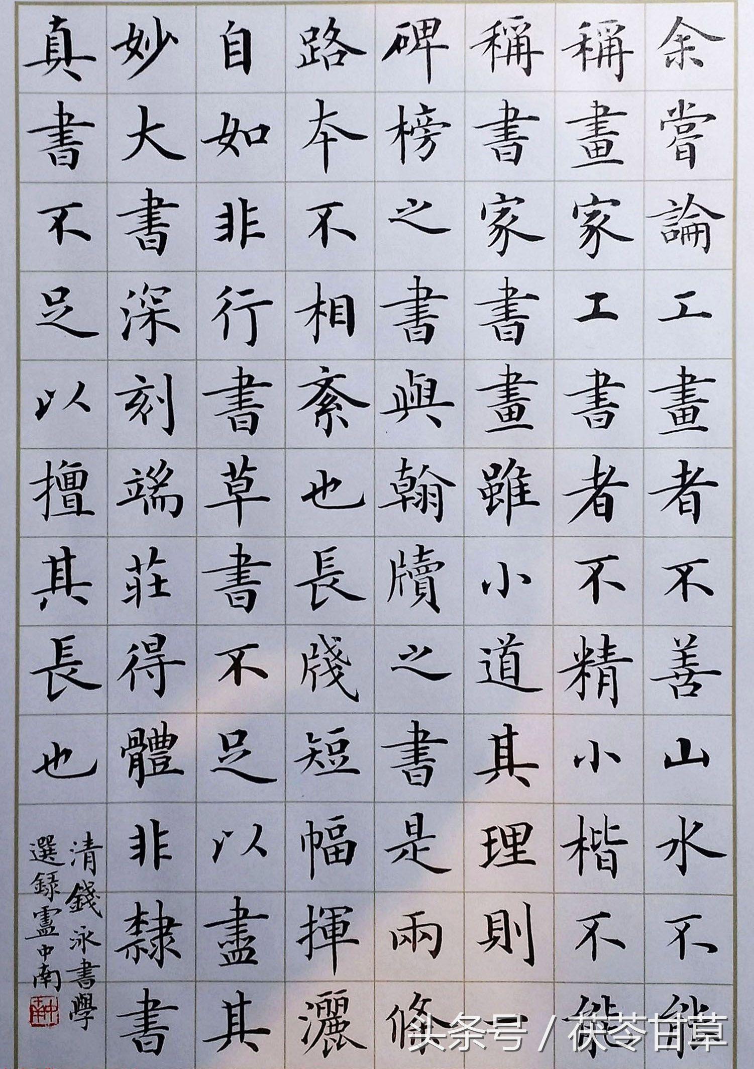 中书协楷书委员会,12种不同风格楷书书法作品欣赏:妙趣横生!图片