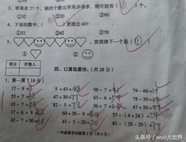 40+2=42被判错?作文数学题有歧年级二小学小学端午节图片