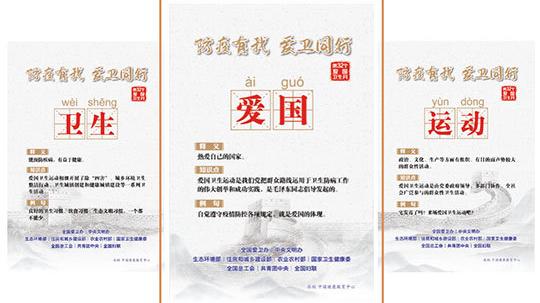 """《健康北京》""""众志成城 防控疫情"""":防疫有我 爱卫同行"""